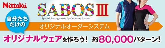 SABOS3 オリジナルウェアオーダーシステム